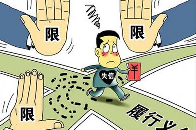 """广西男子上""""黑名单""""无法贷款 尝到苦头主动还钱"""