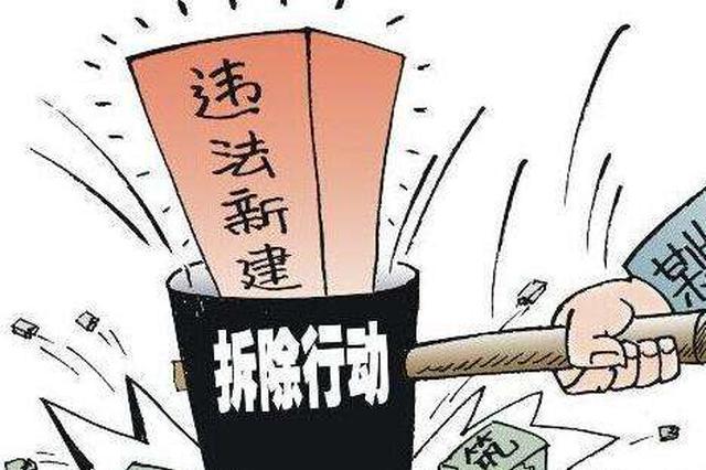 桂林集中人力物力和财力开展违建类金点子件办理
