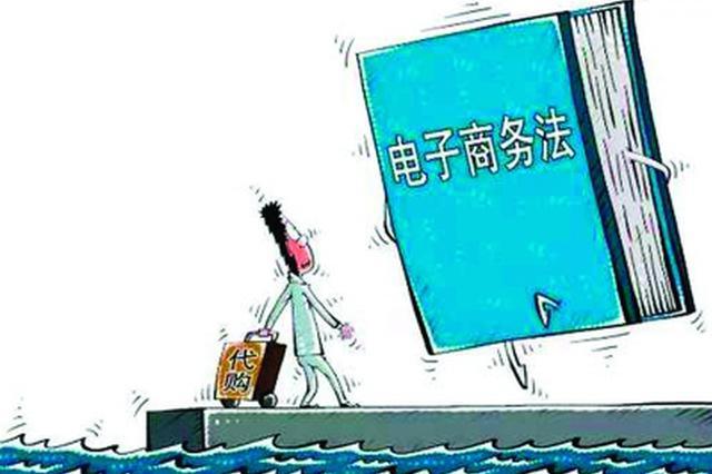 """《电子商务法》将实施 桂林""""海淘""""一族何去何从?"""