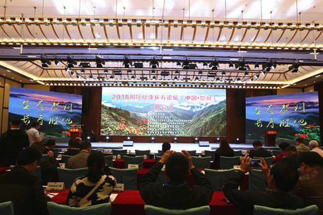 2018国际健康长寿论坛(中国·贺州)宣言发布
