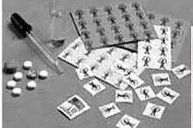 """这种""""邮票""""竟是毒品!警方打掉一网络售卖毒品团伙"""