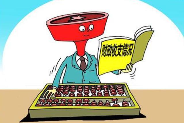 今年前三季度广西财政收入突破2000亿 南宁逼近600亿