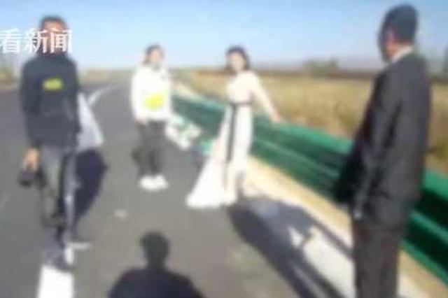 """浪漫得""""要命""""!准新人高速应急车道上拍婚纱照"""