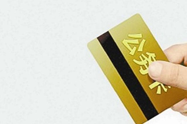 四风新变种:一张公务油卡一天消费17次 用于买烟等