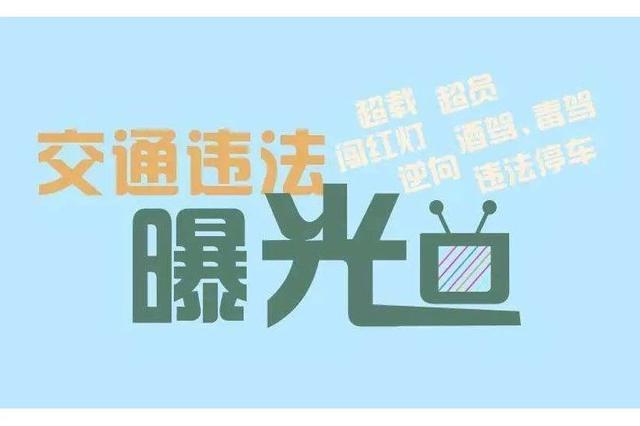 酒驾醉驾、不礼让行人、闯红灯 234名司机在桂林被罚