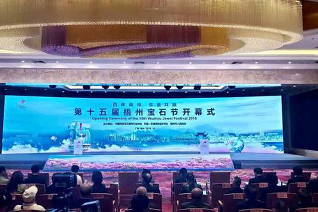 第十五届梧州宝石节正式开幕