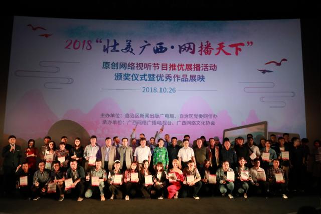 2018广西原创网络视听节目推优展播活动颁奖仪式举行