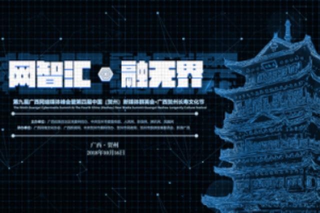 """广东快乐十分走势图广西专访贺州""""两会一节""""与会嘉宾"""