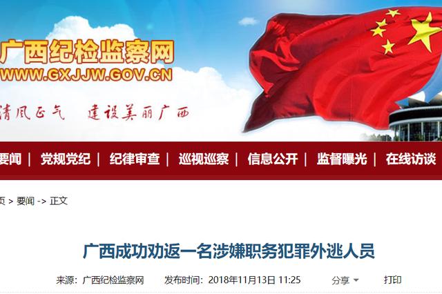 广西成功劝返一名涉嫌职务犯罪外逃人员