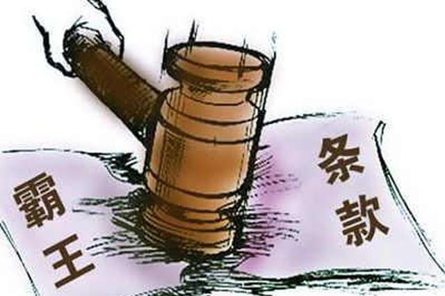 多印一句话 商家被罚上千元!南宁查处30起格式合同案