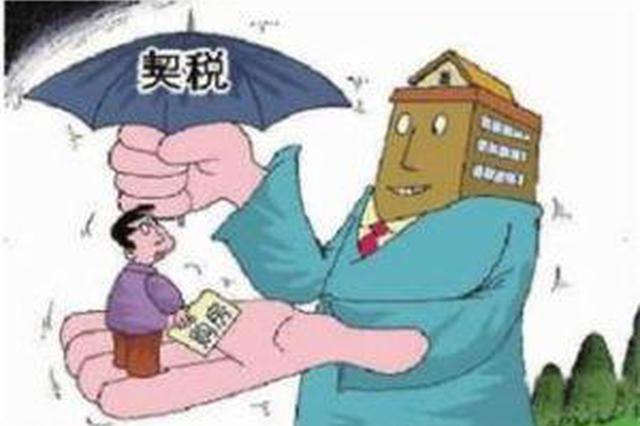 重磅!广西人买房可以在办不动产证前才缴纳契税
