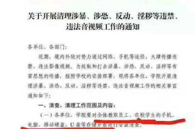 广西一高校要求清查师生电脑手机 教育厅:已关注跟进