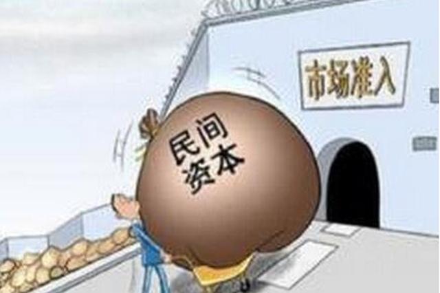 国资委:混改试点下一步要加大力度引入民营资本