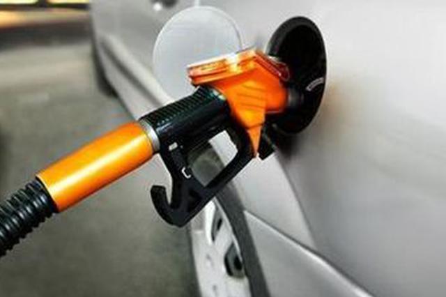 油价或迎年内最大降幅 私家车加满一箱油少花17元