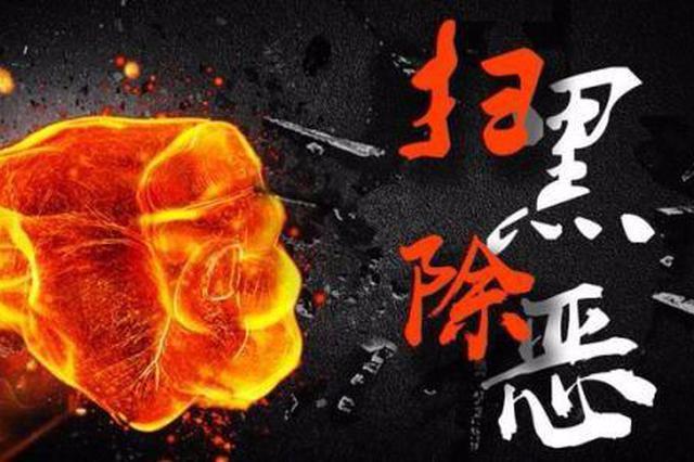 最高奖20万!广西两市警方征集涉黑涉恶团伙犯罪线索