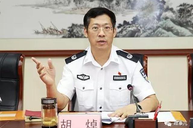 权威|胡焯任甘肃省委常委 曾任广西壮族自治区副主席