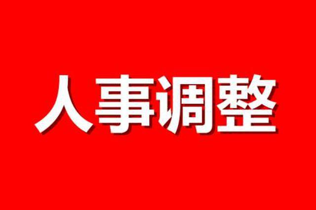 国庆之后 已有8名省级党委常委跨省调整而来
