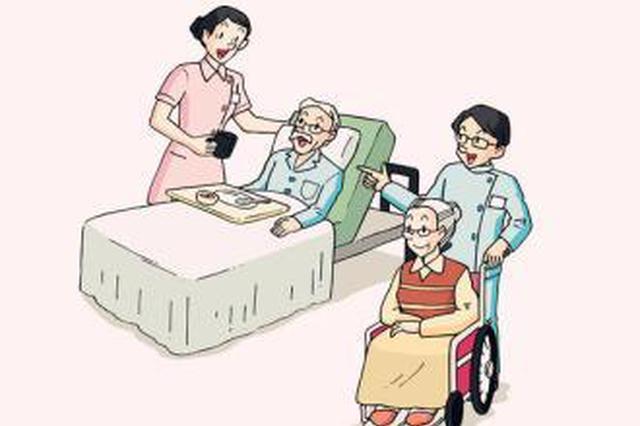 南宁医养结合机构已有24家 二级医院将开设老年病科
