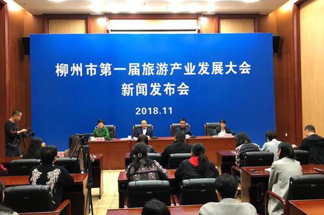 柳州市第一届旅游产业发展大会21日开幕 亮点提前看