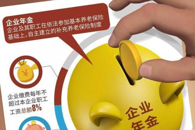 广西出台政策规范企业年金管理 即报即受理