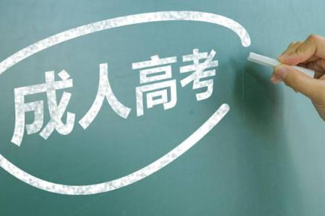 广西:下周二可查成人高考成绩 招生录取12月中旬启动