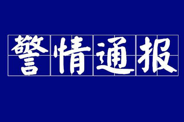 警情通报|广西7名未情趣涉猥亵转发女生并拍成人打骂视频10/图片