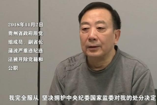 最高人民检察院依法对贵州省原副省长蒲波决定逮捕