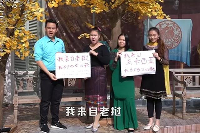 【甲子弦歌】点赞广西!老外唱山歌送祝福(视频)
