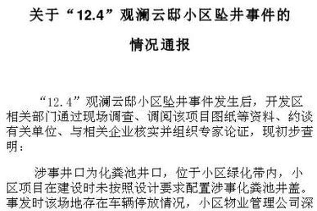 杭州通报孕妇坠井死亡:建设时未按要求配置井盖
