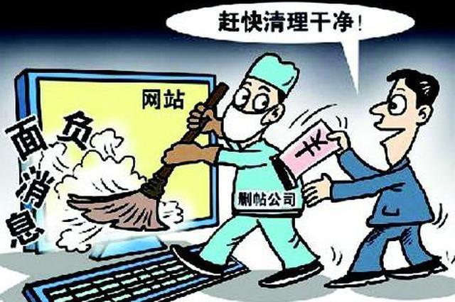 """警方侦破""""网络水军""""非法经营案 涉案三千余万元"""