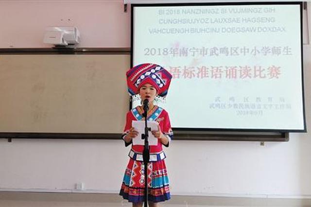 广西:双语教育推动民族文化传承与发展