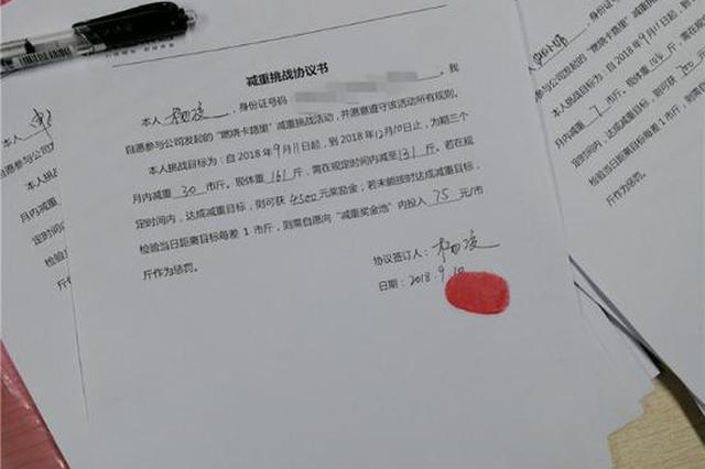 桂林一公司开展减重奖励活动 有员工减30斤赚4500元