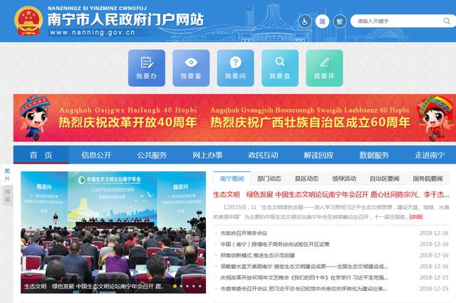 南宁打造高效惠民网上政府 大力提升公共服务水平