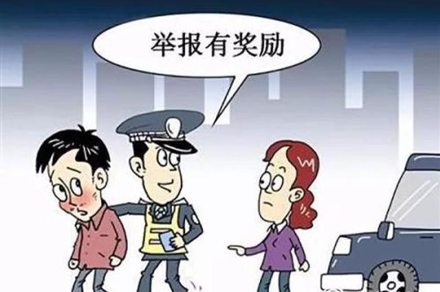 新规实施两周 南宁交警收到2028条交通违法举报信息