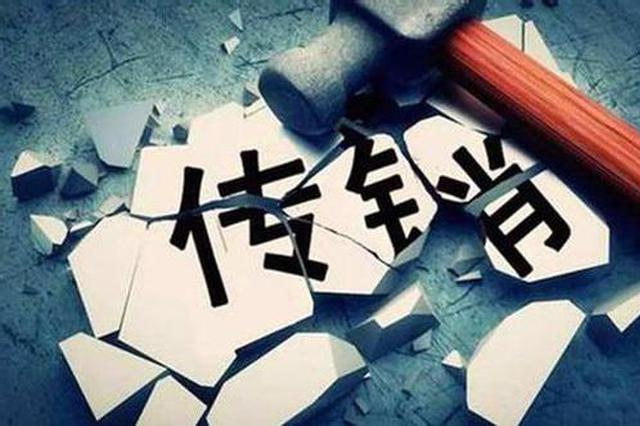 广西今年以来查处传销案件1000余件 案值123