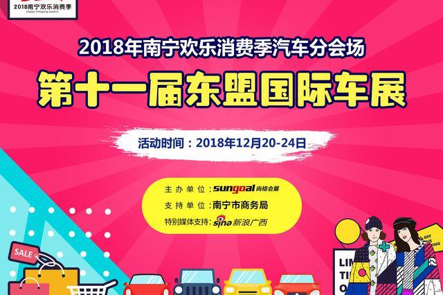 """盛惠风暴!2018东盟国际车展尽情放""""价"""""""