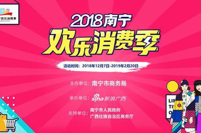 梦之岛百货超嗨跨年夜!放飞梦想气球 引爆2019