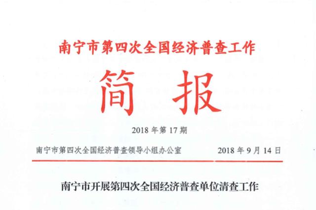 南宁第4次全国经济普查登记工作于2019年1-4月开展