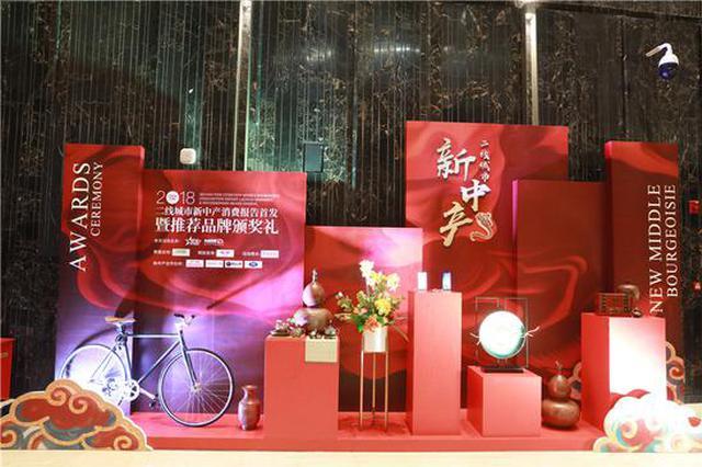 首份二线城市新中产消费报告在南宁出炉