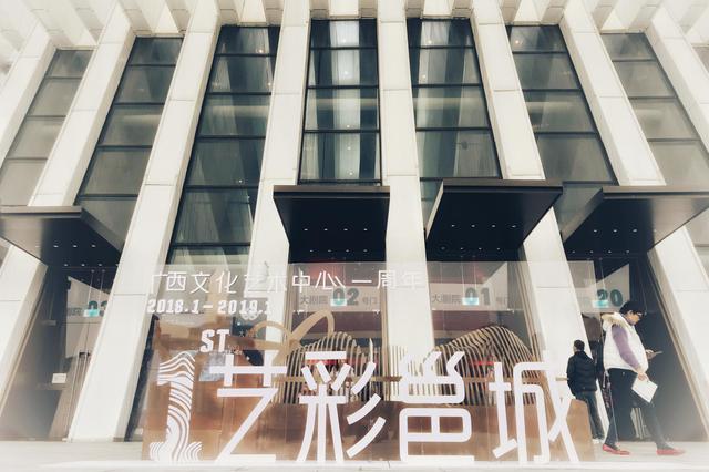 广西文化艺术中心一周年庆典 高雅艺术回馈邕城观众