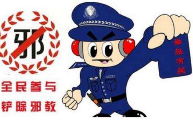 """春节将至 南宁高新区开展""""迎新春反邪教""""活动"""