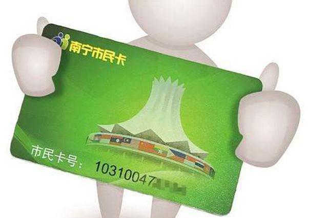 小小卡片便利多多 游青秀山坐游船刷市民卡享优惠