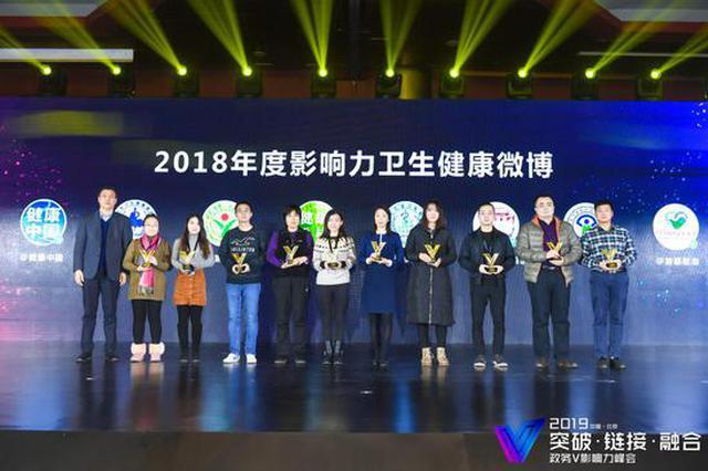 2019政务V影响力峰会今日举行 广西政务荣获多项大奖