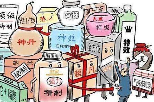 南宁市工商局向保健市场乱象开刀 加强整治