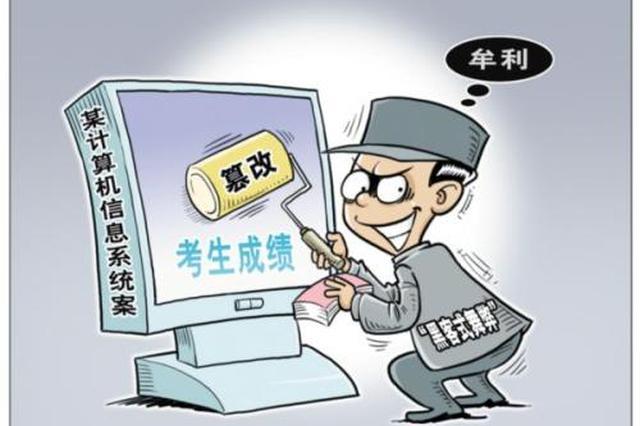 涉嫌篡改研究生复试成绩 华南理工4领导被停职调查