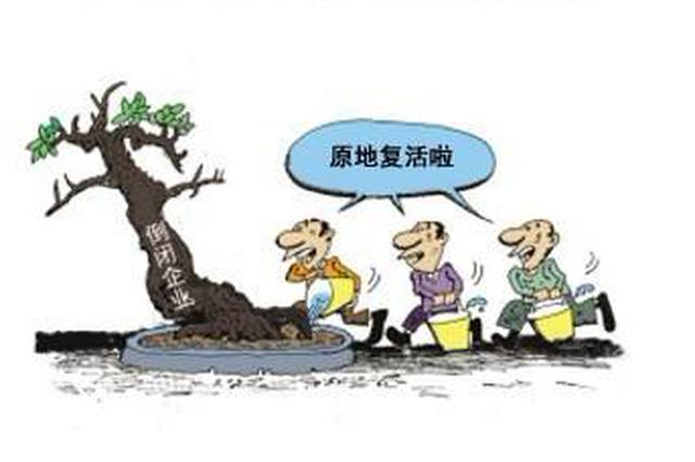 南宁:政企协力脱困 企业成功重整获新生