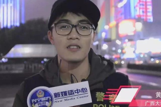 """元宵节 广西这位大学生过了把""""警察瘾"""""""