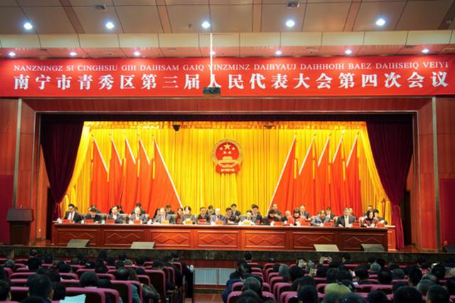 南宁市青秀区第三届人民代表大会第四次会议开幕