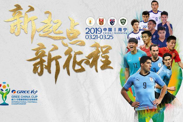 乌拉圭公布2019中国杯名单 苏亚雷斯卡瓦尼悉数出战