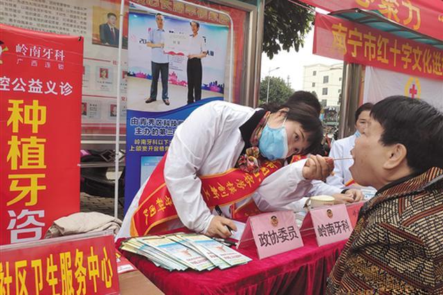 """南宁长湖社区""""学雷锋""""便民服务:牙齿问题及早诊治"""
